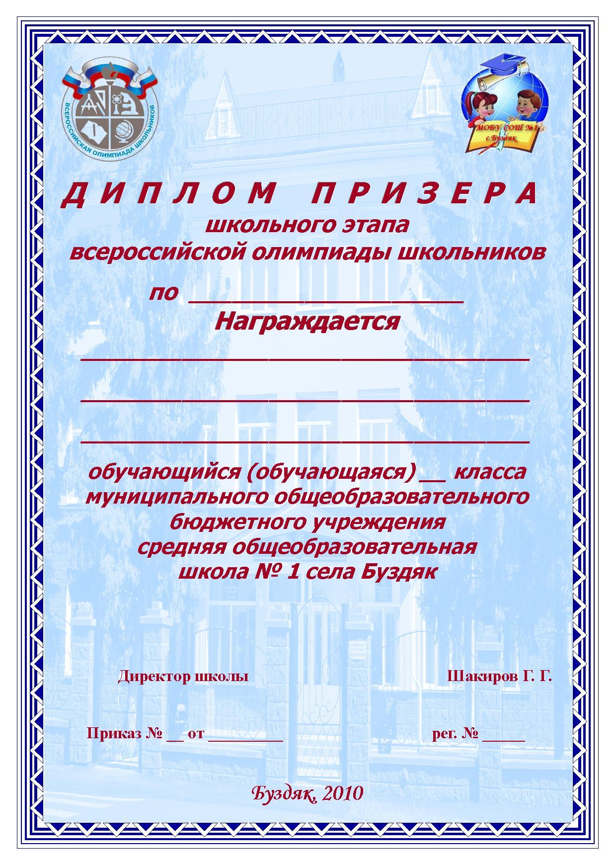 Моя школа Шаблоны грамот Диплом победителя школьного этапа Диплом призёра школьного этапа